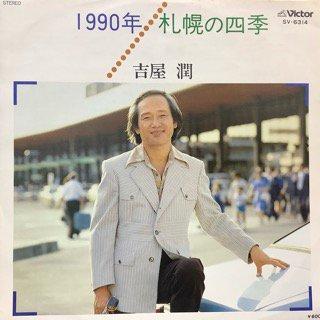 吉屋潤/1990年