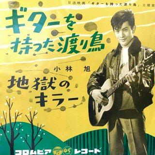 小林旭/ギターを持った渡り鳥