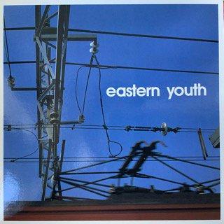 イースタンユース/青すぎる空 eastern youth