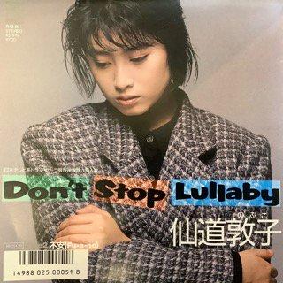 仙道敦子/Don't Stop Lullaby