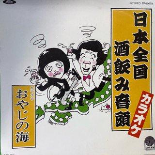 村山次郎とダスター・ポット/日本全国酒飲み音頭