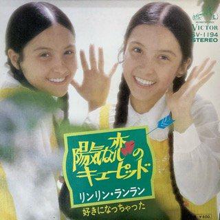 リンリン・ランラン/陽気な恋のキューピッド