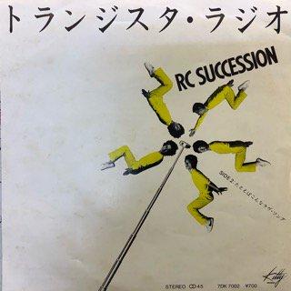 RCサクセション/トランジスタ・ラジオ