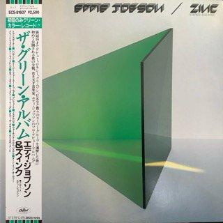 エディ・ジョンソン&ズィンク/グリーンアルバム EDDIE JOBSON . ZINK/THE GREEN ALBUM