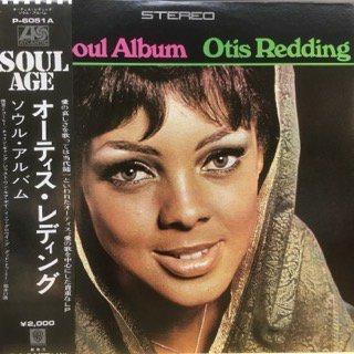 オーティス・レディング/ソウル・アルバム otis redding/soul album
