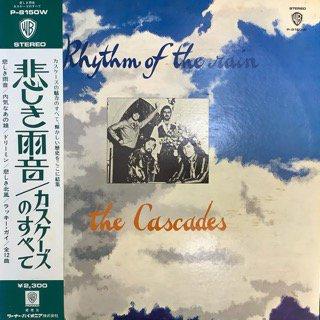 カスケーズ/悲しき雨音 CASCADES/RHYTHM OF THE RAIN