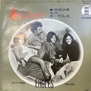 イーグルス/魔女のささやき EAGLES/WITCHY WOMAN