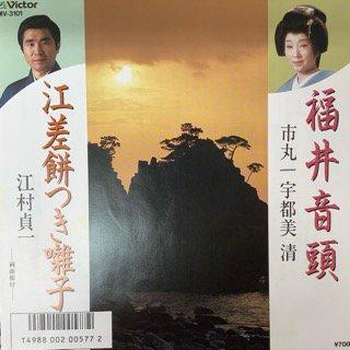 市丸・宇都美清/福井音頭