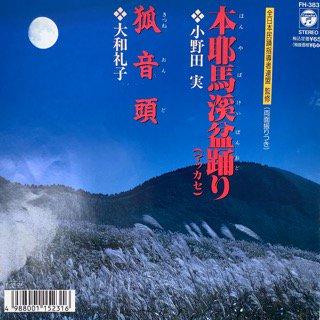 小野田実/本耶馬溪盆踊り(マッカセ)