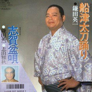 鎌田英一/船津太刀踊り