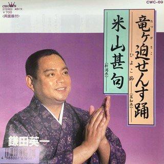 鎌田英一/竜ヶ迫せんす踊−ひよこ節−