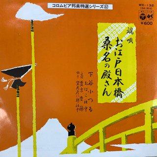 下谷小つる/お江戸日本橋
