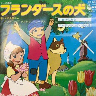 大杉久美子/よあけのみち フランダースの犬