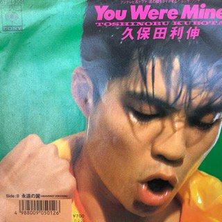 久保田利伸/ You Were Mine