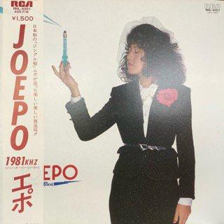 エポ /JOEPO 1981KHZ