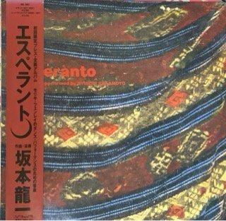 坂本龍一/エスペラント Ryuichi Sakamoto/ Esperanto