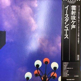 イースタンユース/雲射抜ヶ声 EASTERN YOUTH