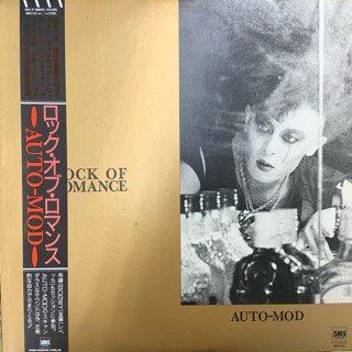 オート・モッド/ロック・オブ・ロマンス AUTO-MOD/ROCK OF ROMANCE