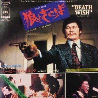 ハービー・ハンコック/狼よさらば Herbie Hancock/death wish