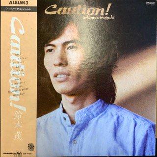 鈴木茂/コーション Shigeru Suzuki /CAUTION!
