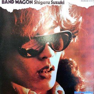 鈴木茂/バンド・ワゴン Shigeru Suzuki /BAND WAGON