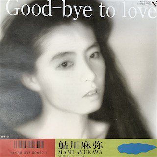 鮎川麻弥/ Good-bye to love