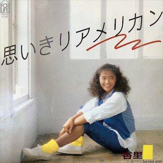 杏里/ 思いきりアメリカン