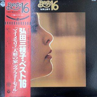 弘田三枝子/ベスト16