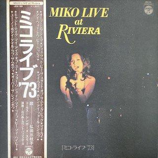 弘田三枝子/ミコライブ'73