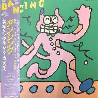 センチメンタル・シティ・ロマンス/ダンシング SENTIMENTAL CITY ROMANCE/DANCING