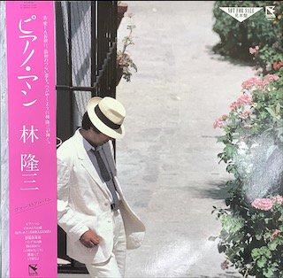 林隆三/ ピアノ・マン