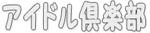 アイドル倶楽部(中古品専門店)アイドルDVD・アイドル写真集・アイドルビデオ