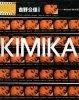 KIMIKA/吉野公佳