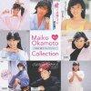 Maiko Okamoto collection/岡本舞子