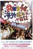 AKB48 海外旅行日記(付録付)