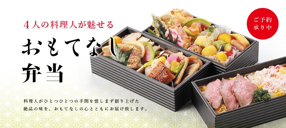 金沢市で弁当の宅配、仕出しは安心の「もん膳亭」