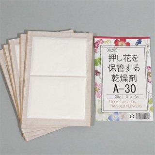乾燥剤 A-30(5個組)