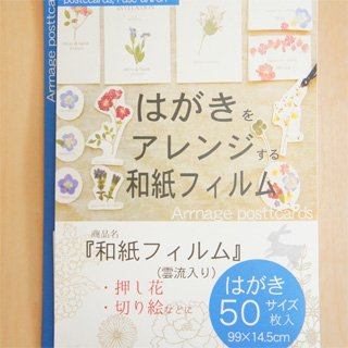 和紙フィルム雲流入り (はがきサイズ50枚)