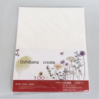 小花用紙(100枚入)
