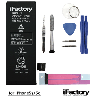 iFactory<br />【1年保証】<br />iPhone5s/5c<br />互換バッテリー<br />PSE準拠<br />工具セット付