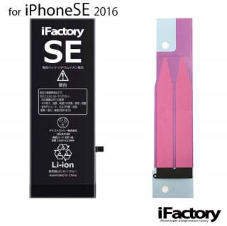 iFactory<br />【1年保証】<br />iPhoneSE (2016) <br />互換バッテリー<br />PSE準拠<br />