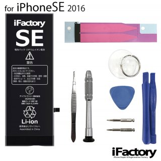 iPhoneSE 互換バッテリー<br /> Ver.2019 PSE準拠 工具セット<br />