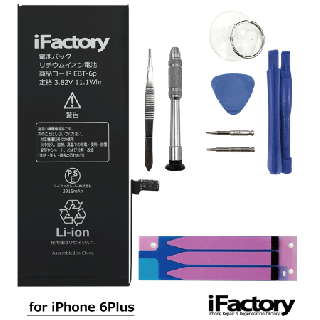 iFactory<br />【1年保証】<br />iPhone6Plus<br />互換バッテリー<br />PSE準拠<br />工具セット付
