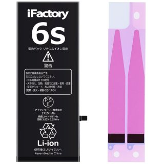 iFactory<br />【1年保証】<br />iPhone6s<br />互換バッテリー<br />PSE準拠