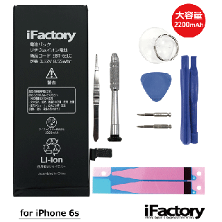iFactory<br />【1年保証】<br />iPhone6s<br />大容量互換バッテリー<br />PSE準拠<br />工具セット付
