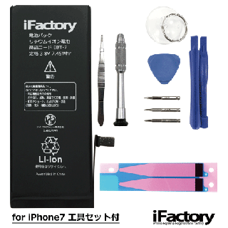 iFactory<br />【1年保証】<br />iPhone7<br />互換バッテリー<br />PSE準拠<br />工具セット付