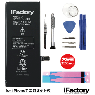 iFactory<br />【1年保証】<br />iPhone7<br />大容量互換バッテリー<br />PSE準拠<br />工具セット付<br />