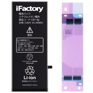 iFactory<br />【1年保証】<br />iPhone8Plus<br />互換バッテリー <br />PSE準拠
