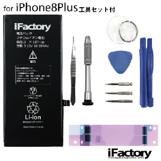 iFactory<br />【1年保証】<br />iPhone8Plus<br />互換バッテリー <br />PSE準拠<br />工具セット付