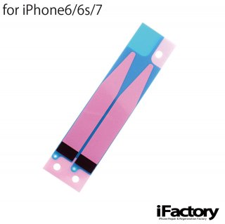 iPhone6/6s/7<br />バッテリー固定用テープ